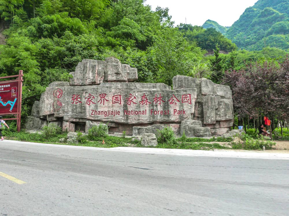 Entrance to Zhangjiajie National Park